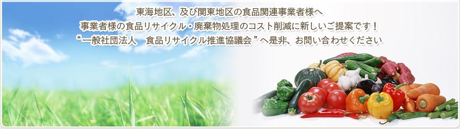 """愛知・三重・岐阜・静岡県の食品関連事業者様へ 事業者様の食品リサイクル・廃棄物処理のコスト削減に新しいご提案です! """"一般社団法人 食品リサイクル推進協議会""""へ是非、お問い合わせください"""